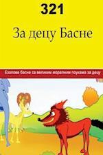 321 Children's Fables (Serbian)