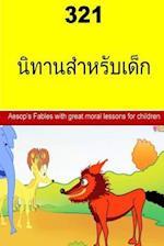 321 Children's Fables (Thai)