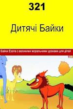 321 Children's Fables (Ukrainian)