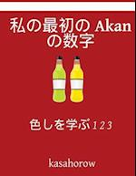 My First Japanese-Akan Counting Book