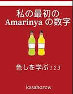 My First Japanese-Amarinya Counting Book