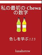 My First Japanese-Chewa Counting Book