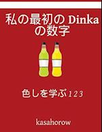 My First Japanese-Dinka Counting Book