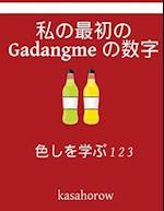 My First Japanese-Gadangme Counting Book