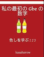 My First Japanese-GBE Counting Book