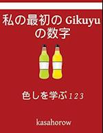 My First Japanese-Gikuyu Counting Book