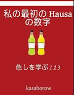My First Japanese-Hausa Counting Book