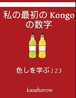 My First Japanese-Kongo Counting Book
