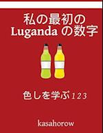 My First Japanese-Luganda Counting Book