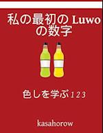 My First Japanese-Luwo Counting Book