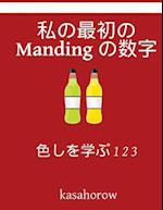 My First Japanese-Manding Counting Book