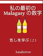 My First Japanese-Malagasy Counting Book