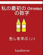 My First Japanese-Oromo Counting Book