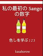 My First Japanese-Sango Counting Book
