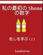 My First Japanese-Shona Counting Book