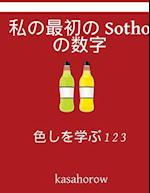 My First Japanese-Sotho Counting Book