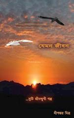 Jemon Jibon af Dipankar Mitra