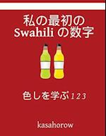 My First Japanese-Swahili Counting Book