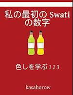 My First Japanese-Swati Counting Book