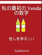 My First Japanese-Venda Counting Book