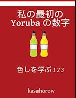 My First Japanese-Yoruba Counting Book