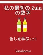 My First Japanese-Zulu Counting Book