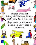 English-Bulgarian Bilingual Children's Picture Dictionary Book of Colors