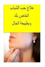 Cure Your Acne Naturally (Arabic)