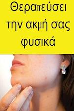 Cure Your Acne Naturally (Greek)
