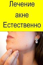 Cure Your Acne Naturally (Russian)