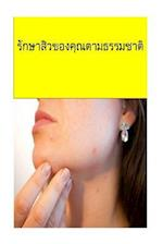Cure Your Acne Naturally (Thai)
