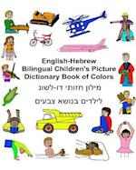 English-Hebrew Bilingual Children's Picture Dictionary Book of Colors
