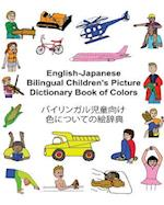English-Japanese Bilingual Children's Picture Dictionary Book of Colors