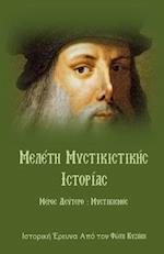 Meleth Mystikistikhs Istorias
