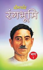 Rangbhumi (Bhag 1)
