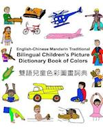 English-Chinese Mandarin Traditional Bilingual Children's Picture Dictionary Book of Colors