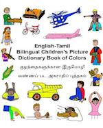 English-Tamil Bilingual Children's Picture Dictionary Book of Colors