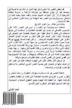 Hokouk El ASR ( Arabic Language )