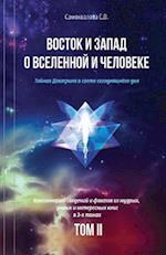 Vostok I Zapad O Vselennoy I Cheloveke (Russian Edition) - 2 Tom