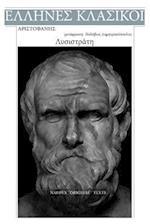 Aristophanes, Lysistrate