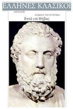 Aeschylus, Epta Epi Thivas