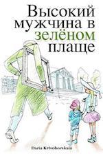 Gorod Taynov