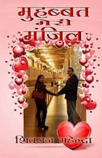 Muhabbat Meri Manzil (Love My Destiny)