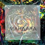 Mandala. Sacred Vision (Russian Edition)