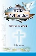 Masih Meri Manzil (Christ My Destiny) Second Edition