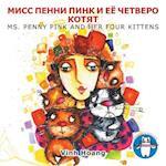 МИСС ПЕННИ ПИНК И ЕЁ ЧЕТВ&#104