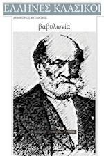 Dimitrios Vyzantios, Vavilonia