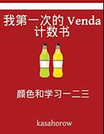 My First Chinese-Venda Counting Book