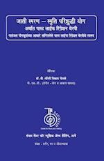 Jati Smaran - Smriti Parishuddhi Yoga