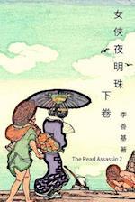 The Pearl Assassin Vol 2